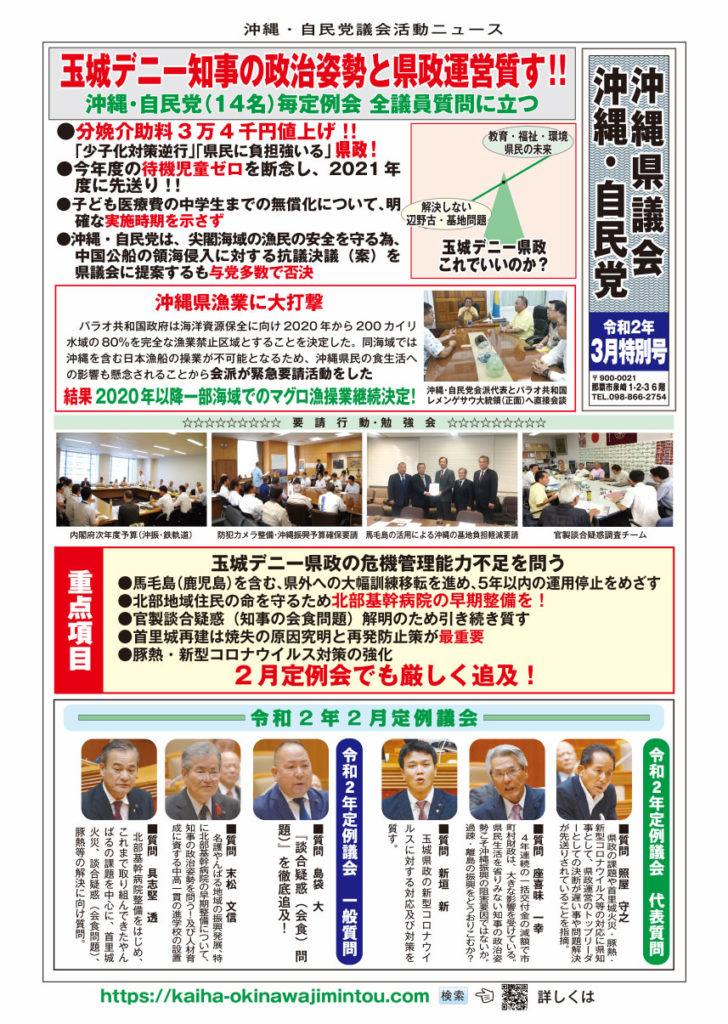 議会活動ニュース 令和2年3月特別号